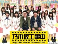 『乃木坂工事中』(テレビ東京系)公式サイトより