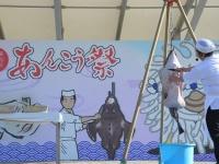 茨城県・大洗町で開催された「第20回 あんこう祭 2016」より