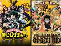 左『僕のヒーローアカデミア』、右『ONE PIECE FILM GOLD』、各公式サイトより。