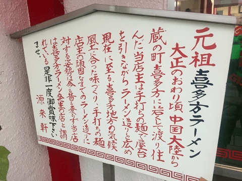 福島と言えば…ラーメン! 白河&喜多方の2大ご当地ラーメンが旨いのはココ!!#7