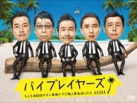 ※イメージ画像:『バイプレイヤーズ~もしも名脇役がテレ東朝ドラで無人島生活したら~DVD BOX』