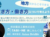 株式会社Asian Bridgeのプレスリリース画像