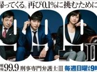 TBS系『99.9 -刑事専門弁護士-』番組公式サイトより