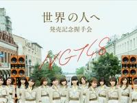 ソニーミュージックNGT48オフィシャルwebページより