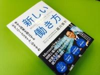 『新しい働き方 幸せと成果を両立する「モダンワークスタイル」のすすめ』(講談社刊)