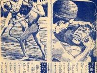 『週刊少年マガジン』(講談社)/昭和43年7月14日号より