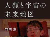 『ホーキング博士 人類と宇宙の未来地図』(宝島社)