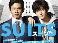 『SUITS/スーツ - フジテレビ』より