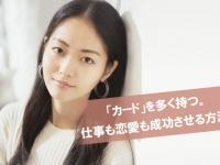 24歳の女性経営者・ハヤカワ五味さんに聞いた「仕事も恋愛も成功させる方法」