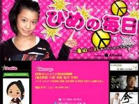 亀田姫月オフィシャルブログ「ひめの毎日」より