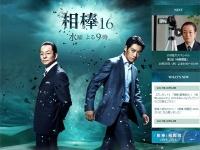 テレビ朝日系『相棒season16』番組サイトより