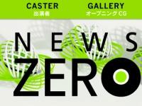 『NEWS ZERO』(日本テレビ系)番組ホームページより