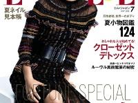 「ELLE JAPON」2018年7月号(ハースト婦人画報社)