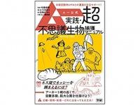 『ムー公式 実践・超不思議生物捕獲マニュアル』(学研プラス刊)