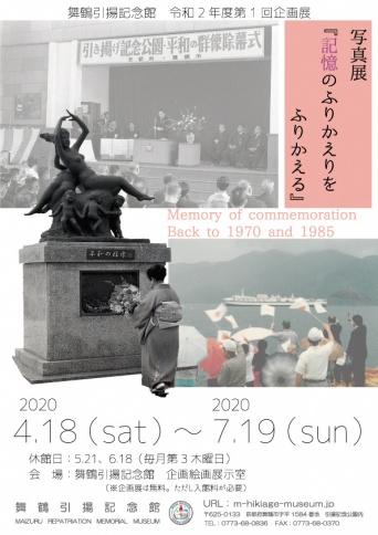 舞鶴市のプレスリリース画像
