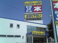 ブックオフの店舗(「Wikipedia」より)