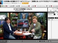 ニコニコ生放送『久田将義×吉田豪のタブーなワイドショー』5月21日放送より