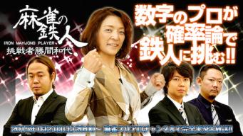麻雀ファンの間では勝間氏の麻雀への熱の入れようが話題になっていた