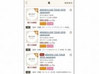 ネット上で数十万円の高額で売買される、嵐のコンサートチケット