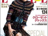 「ELLE JAPON」7月号(ハースト婦人画報社)