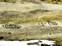景観地に残された「中国」の文字。左の同心円は何を意味するのか?