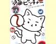 あの『猫ピッチャー』が小説になった!