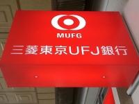 三菱東京UFJ銀行(「Wikipedia」より)