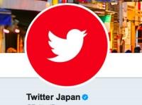 Twitter Japan公式ツイッターアカウントより