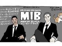 不朽の名作コメディSF!『メン・イン・ブラック』のみどころ #チヤキのおこもりシネマ Vol.13