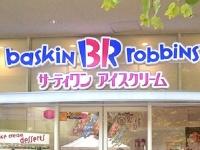 サーティワン アイスクリームの店舗(「Wikipedia」より)