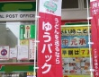 「うどんを送るならゆうパック」 香川の郵便局に掲げられた「のぼり」に反響
