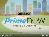 「Amazon Prime Now 公式サイト」より