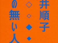 酒井順子『子の無い人生』(KADOKAWA)