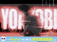 『夜に駆ける YOASOBI小説集』(双葉社)