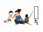 【スイカと間違えて宮本武刺し】人気の傑作ボケて15選(9/14)夜版