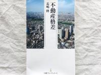『不動産格差』(長嶋修著、日本経済新聞出版社刊)