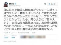 野口健氏「韓国で日本人差別」はどこまで本当か...釜山で現地取材