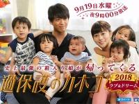 日本テレビ系『過保護のカホコ2018~ラブ&ドリーム~』公式サイトより