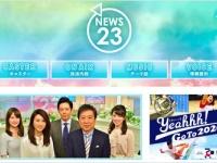TBS『NEWS23』番組サイトより