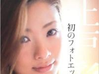 上戸彩フォトエッセー集「20・25」より