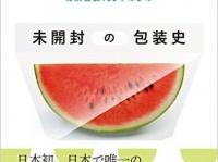 『未開封の包装史―――青果包装100年の歩み』(ダイヤモンド社刊)
