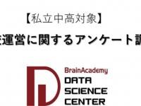 株式会社ブレインアカデミーのプレスリリース画像