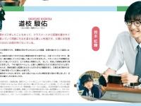 道枝駿佑(なにわ男子/画像は『461個のお弁当』公式サイトより)
