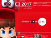 「任天堂株式会社 E3 2017」特設ページより。