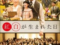 ※イメージ画像:『紅白が生まれた日』(NHKエンタープライズ)