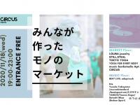 Brighton Studio Daikanyamaのプレスリリース画像