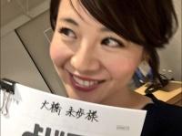 ※イメージ画像:大橋未歩Twitter(@MIHO_OHASHI815)より