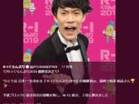 『R-1ぐらんぷり2019』公式Twitter(@R1GRANDPRIX)より