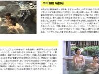 『旅ずきんちゃん』公式サイトより。