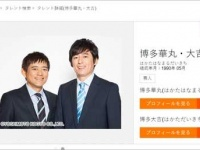 吉本興業公式サイトより